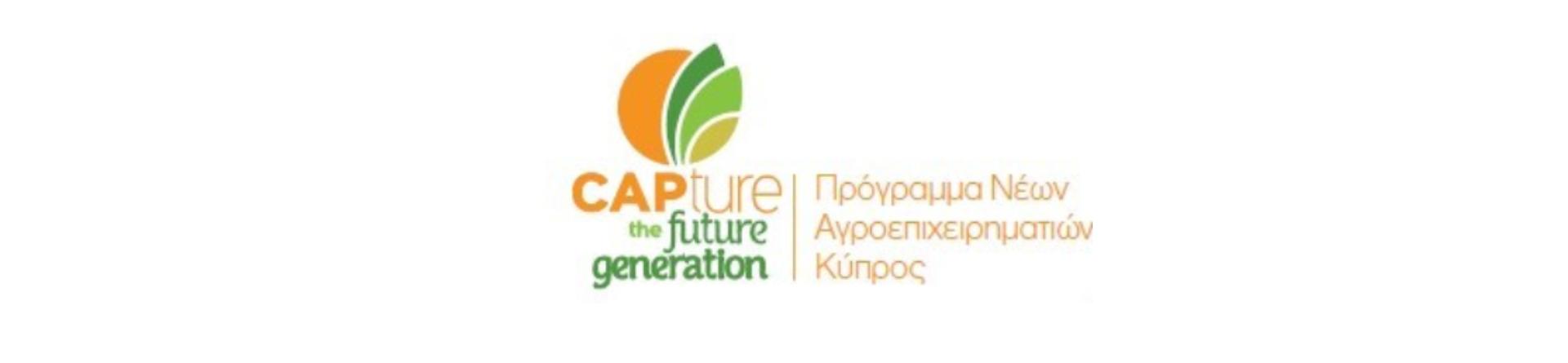 Ολοκλήρωση συμμετοχής  στο πρόγραμμα Νέοι Αγροεπιχειρηματίες